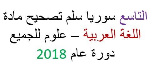 سلم تصحيح اللغة العربية التاسع 2018 سوريا