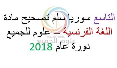 سلم التصحيح الرسمي لمادة اللغة الفرنسية للصف التاسع 2018 سوريا