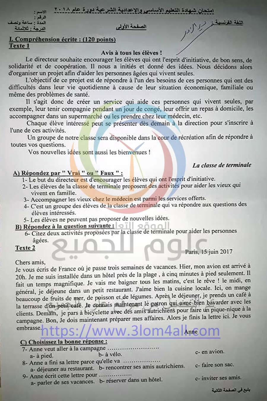 دير الزور ورقة اسئلة الفرنسي للامتحان النهائي لطلاب شهادة التعليم الأساسي 2018 - التاسع سوريا