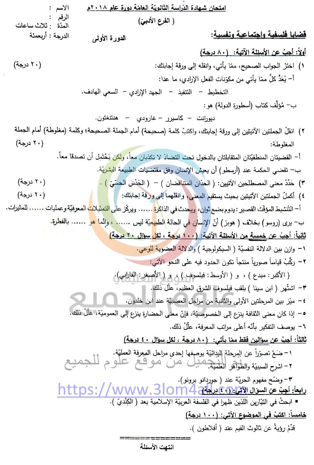 ورقة اسئلة الفلسفة بكالوريا أدبي 2018 في سوريا - الدورة الاولى
