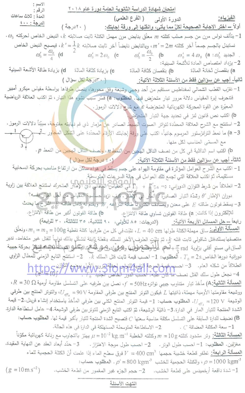 كتب البكالوريا العلمي في سوريا