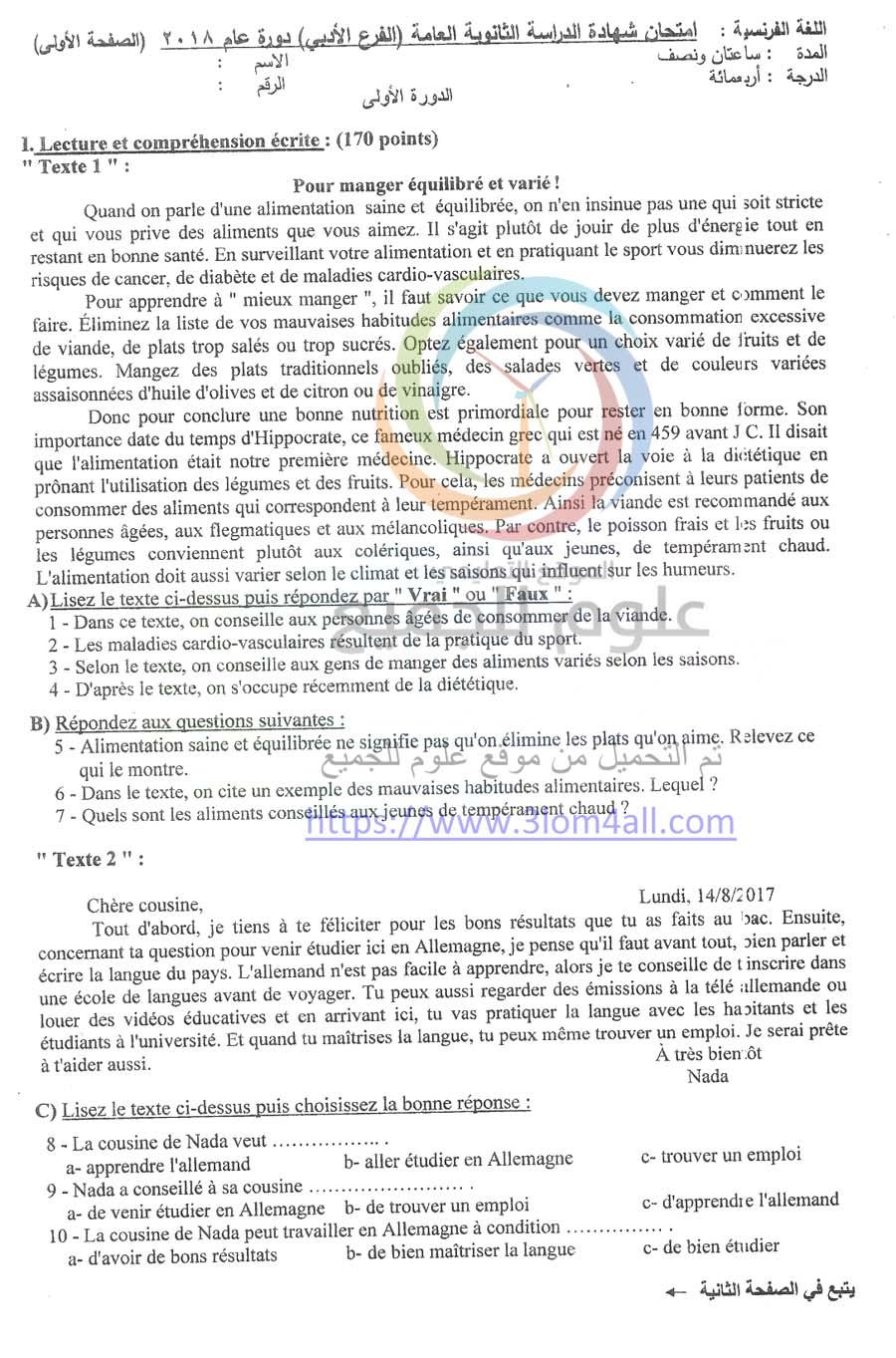 ورقة اسئلة اللغة الفرنسية الدورة الأولى البكالوريا الادبي 2018 مع الحل