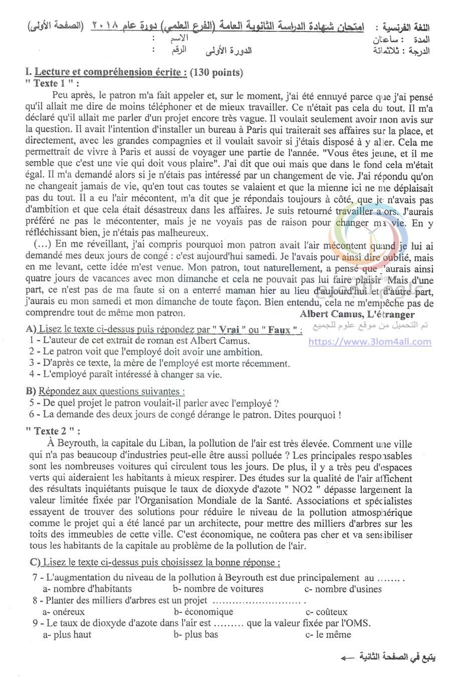 ورقة اسئلة اللغة الفرنسية الدورة الأولى البكالوريا العلمي 2018 مع الحل
