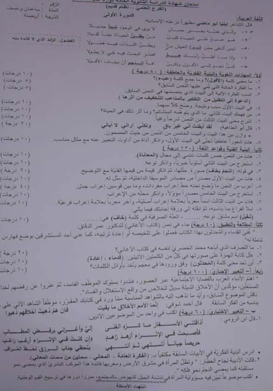 ورقة اسئلة امتحانات 2018 عربي بكالوريا علمي دورة اولى مع الحل