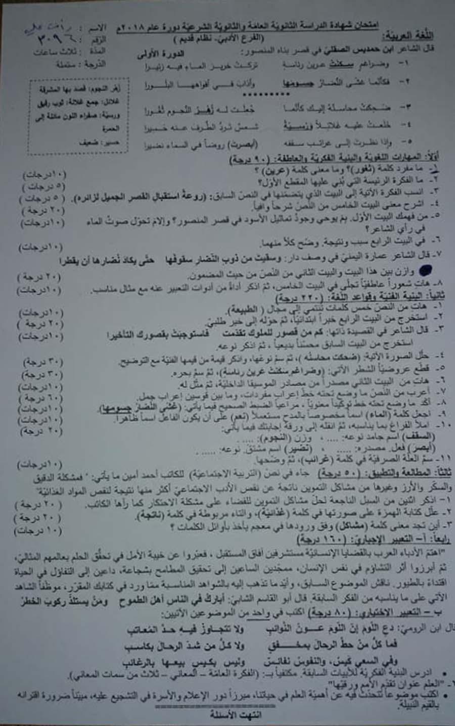 ورقة اسئلة امتحانات 2018 عربي بكالوريا ادبي وشرعي دورة اولى مع الحل