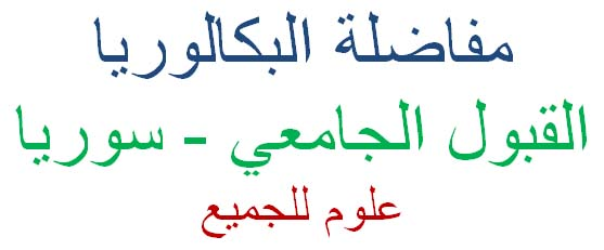 للمغتربين الاوراق اللازم توفرها لمعادلة الشهادات والتسجيل بالجامعات السورية