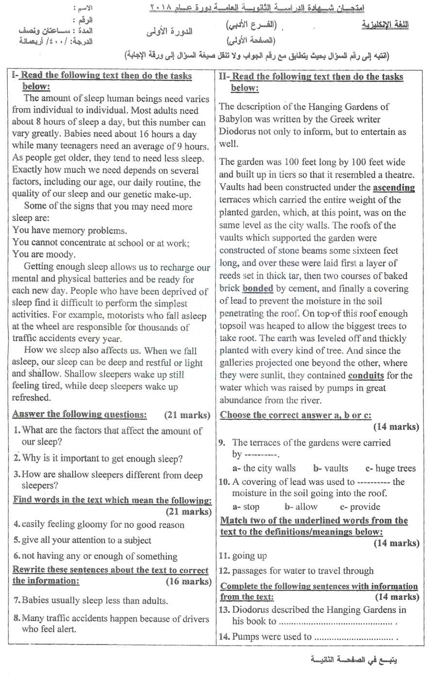 ورقة اسئلة امتحان اللغة الانجليزية الدورة الأولى البكالوريا الادبي 2018 مع الحل
