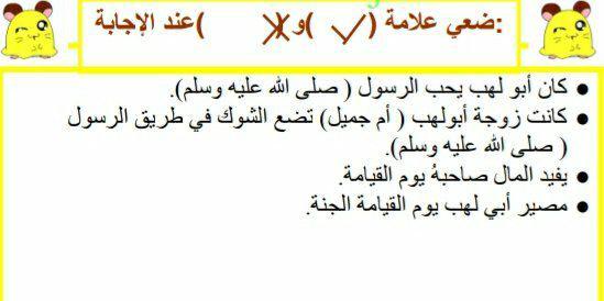 الصف الاول في الامارات تربية اسلامية سورة المسد