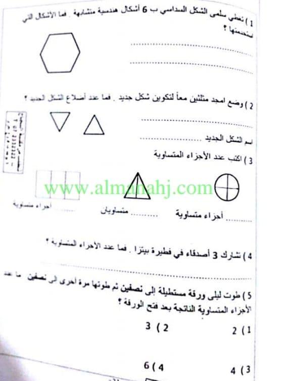 الصف الثاني في الامارات مادة الرياضيات اختبارات ذهبية مفيدة