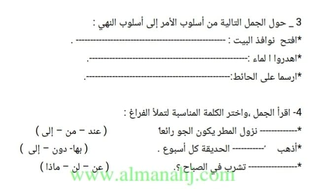 الصف الثاني في الامارات ورقة عمل باللغة العربية