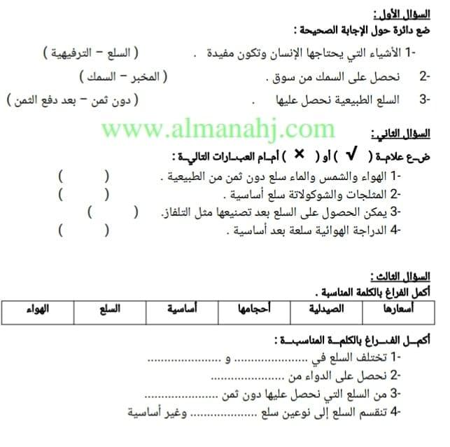 الصف الثاني في الامارات اجتماعيات والتربية الوطنية درس السلع وانواعها الفصل الثالث