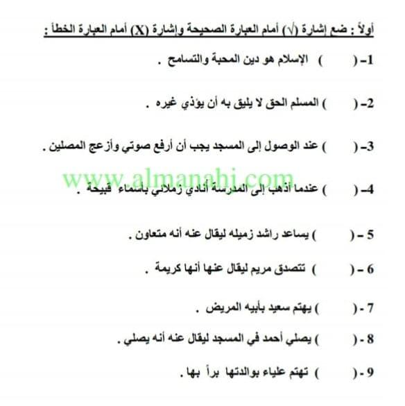 الصف الثاني في الامارات تربية اسلامية درس من اخلاق الاسلام