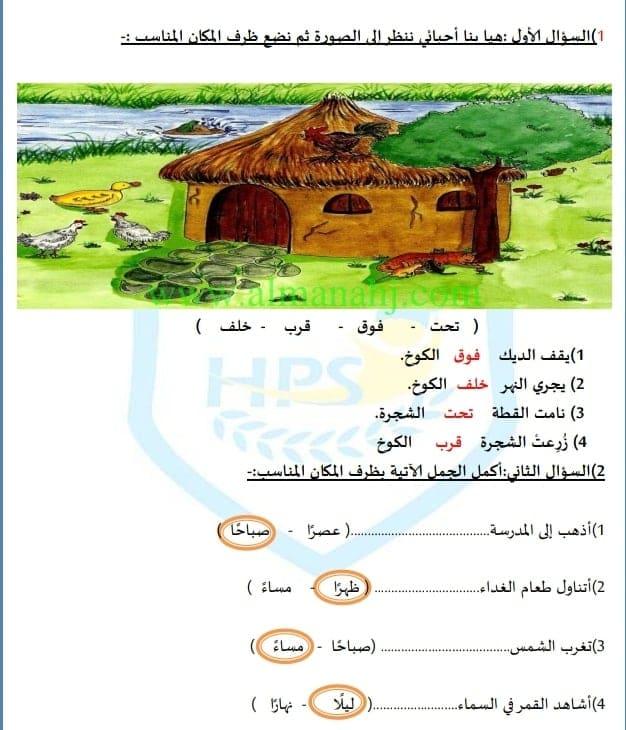 الصف الثاني في الامارات ورقة عمل باللغة العربية لـــ ظرف الزمان وظرف المكان