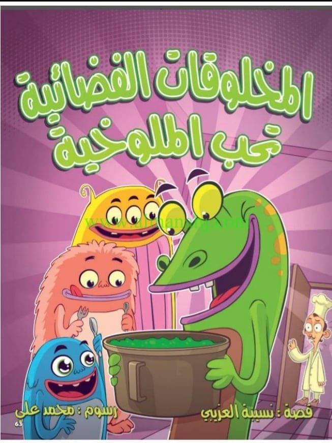 الصف الثاني في الامارات لغة عربية مهارات وفهم كتاب الطالب