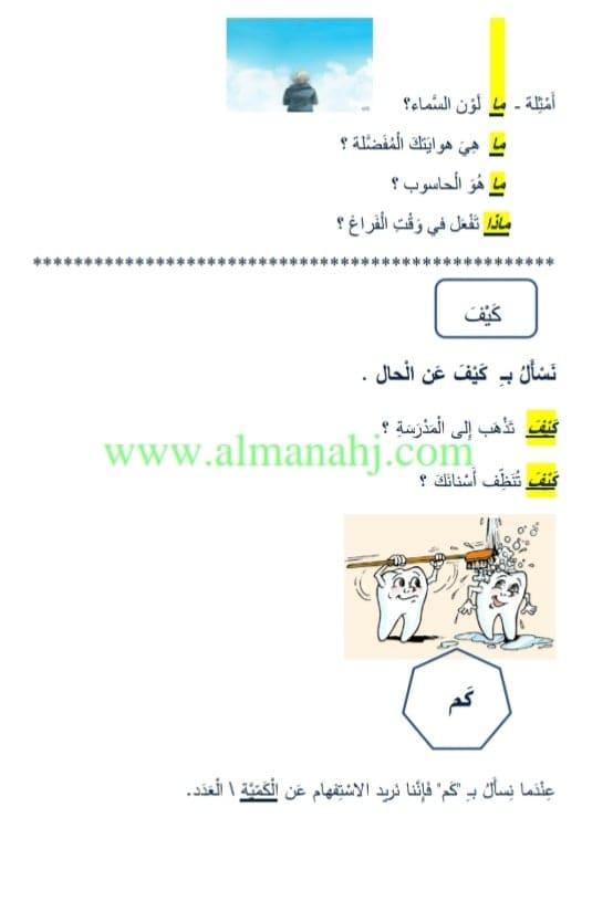 الصف الثاني في الامارات لغة عربية مراجعة هامة لادوات الاستفهام