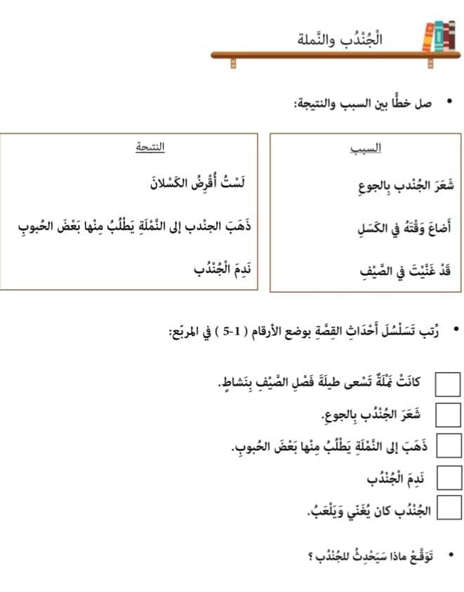 الصف الثاني في الامارات تدريبات نهاية العام اللغة العربية