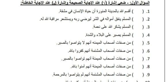 الصف الثالث في الامارات تربية اسلامية سورة البلد