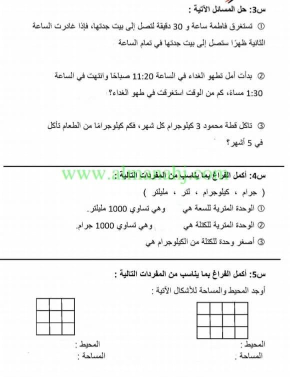 الصف الثالث في الامارات الفصل الثالث رياضيات مراجعة كاملة شاملة للكتاب