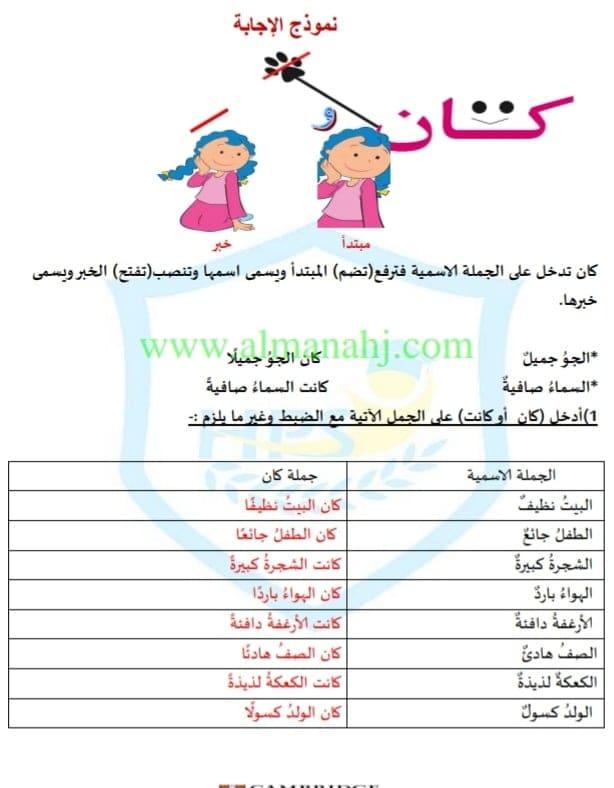 الصف الثالث في الامارات تمرينات نادرة ومفيدة عن جملة كان العربية الفصل الثالث