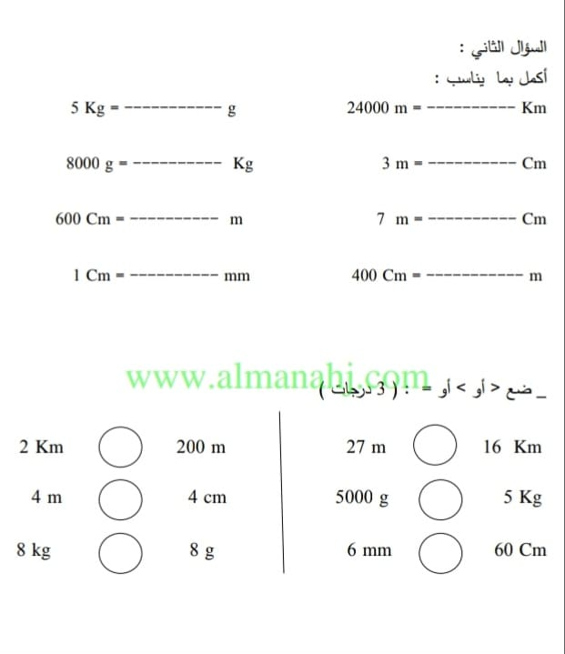 الصف الرابع في الامارات رياضيات اوراق عمل عن الوحدات المترية