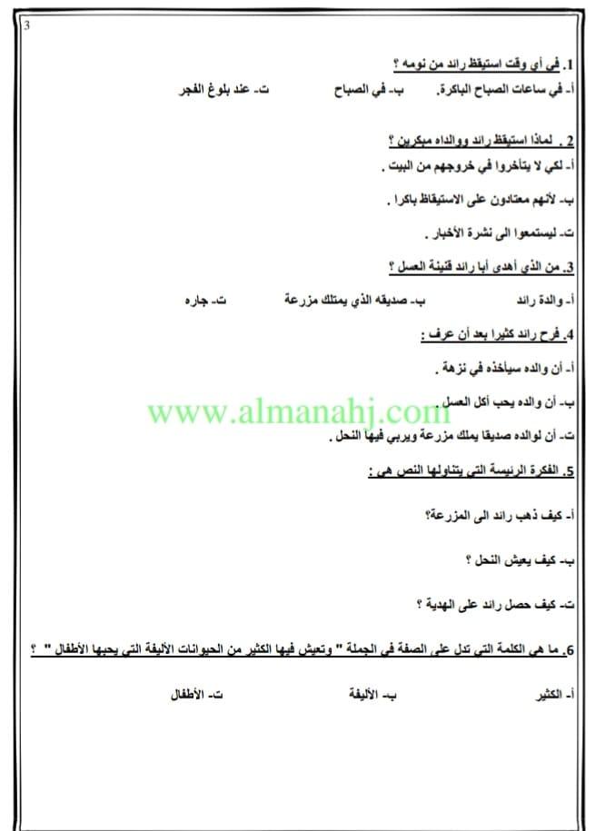 الصف الرابع في الامارات مراجعة الاختبار التكويني الاول باللغة العربية
