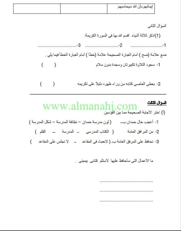 الصف الرابع في الامارات تربية اسلامية امتحان الفصل الثالث