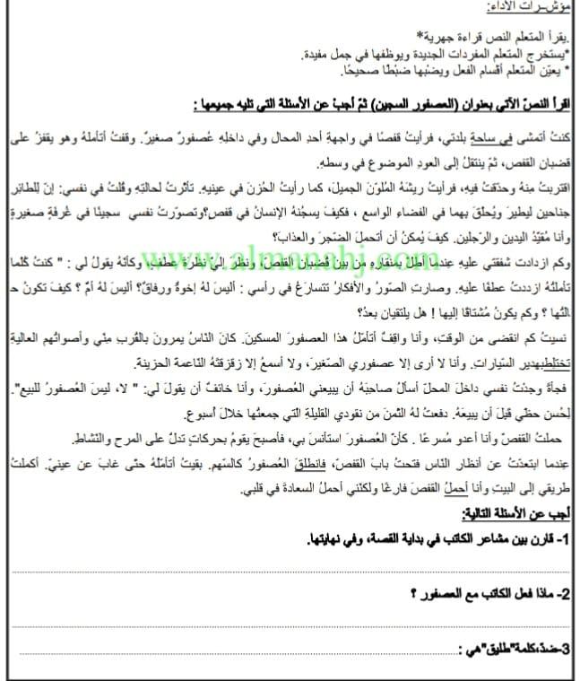 الصف الرابع في الامارات عمل نص ادبي باللغة العربية الفصل الثالث
