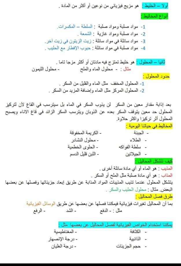الصف الرابع في الامارات ملخص الدرس الثاني من الوحدة الثامنة المخاليط علوم