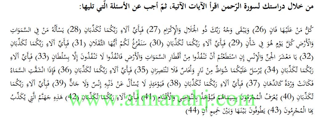 تربية إسلامية أوراق مراجعة هاامة للفصل الثالث