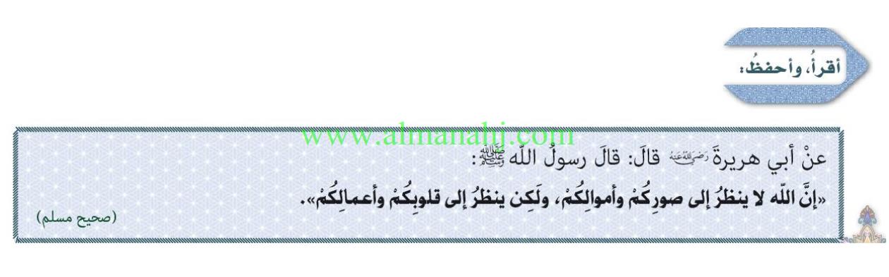 تربية إسلامية درس القلب وصلاح الإنسان