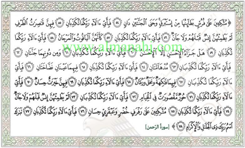 تربية إسلامية درس جزاء الإحسان