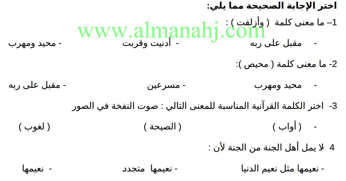 تربية إسلامية ملف هام للمراجعة النهائية