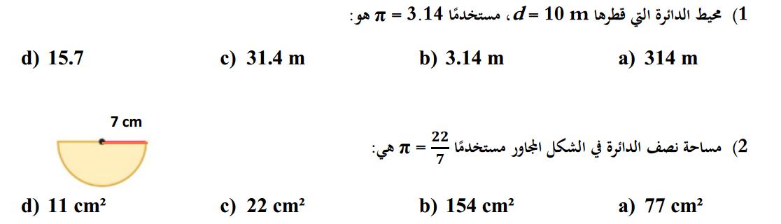 رياضيات التقويم الأول فصل ثالث