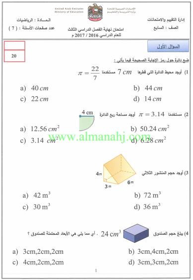 رياضيات امتحان نهاية فصل ثالث