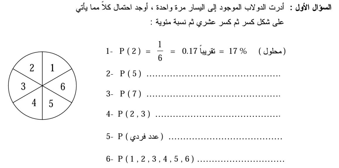رياضيات أوراق عمل أسئلة متنوعة