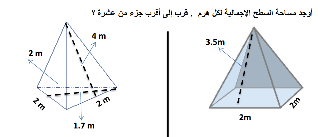 رياضيات مراجعة الدرس 7 و 8 من الوحدة الثامنة