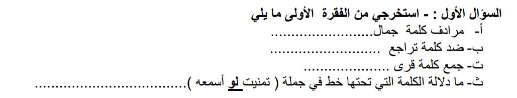 عربي اختبار في اللغة العربية