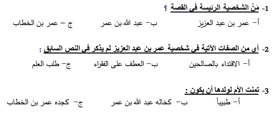 عربي اختبار قراءة 1