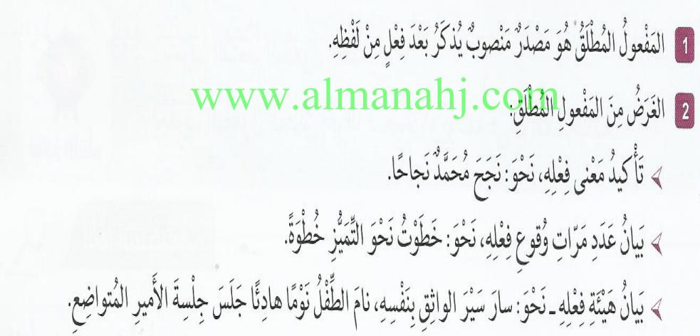 عربي المفعول المطلق