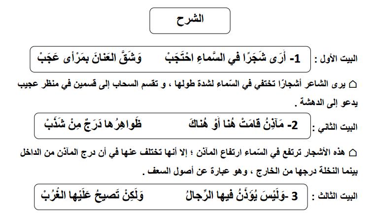عربي الوحدة الثالثة التنمية المستدامة 134 ورقة