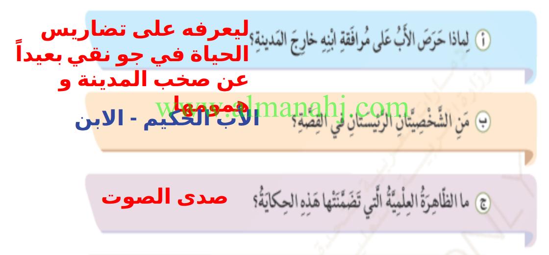 عربي درس صدى الحياة