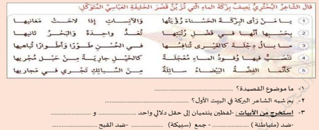 عربي مراجعة نهاية العام للفصول الثلاثة
