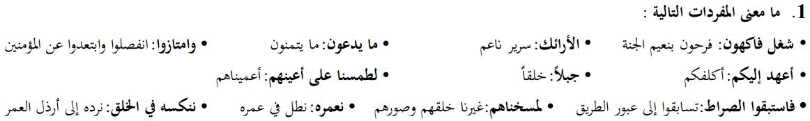 تربية إسلامية 8 أوراق لمراجعة الاختبار النهائي