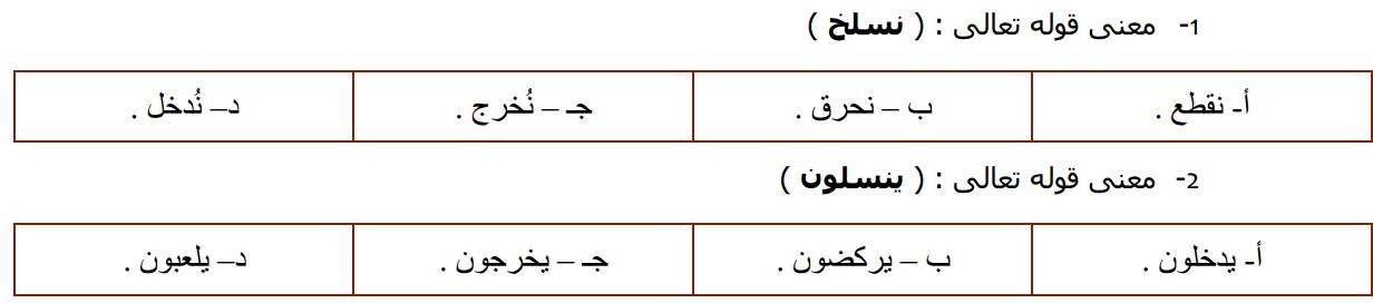 تربية إسلامية اختبار