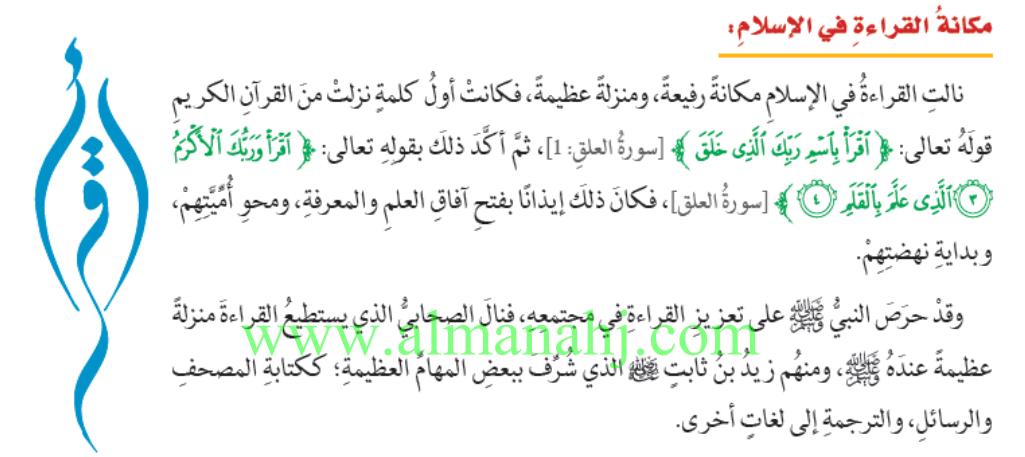 تربية إسلامية اقرأ بإسم ربي