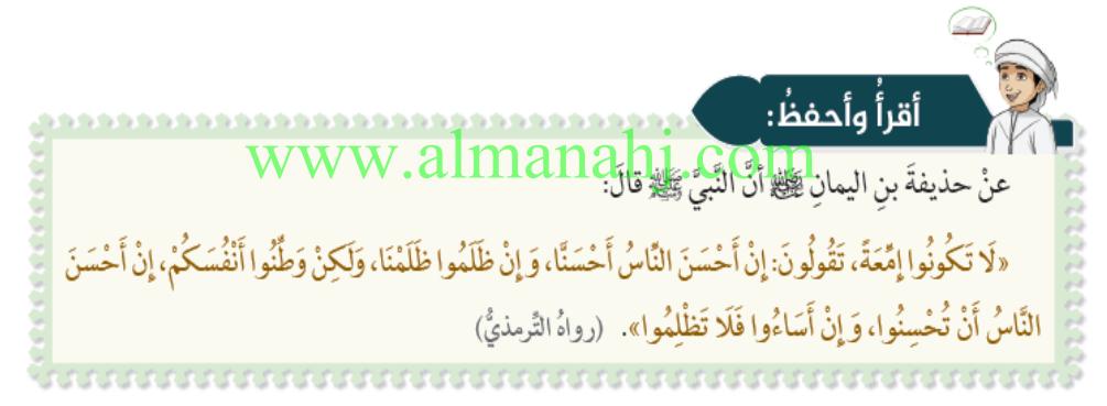 تربية إسلامية درس الاقتداء في الخير