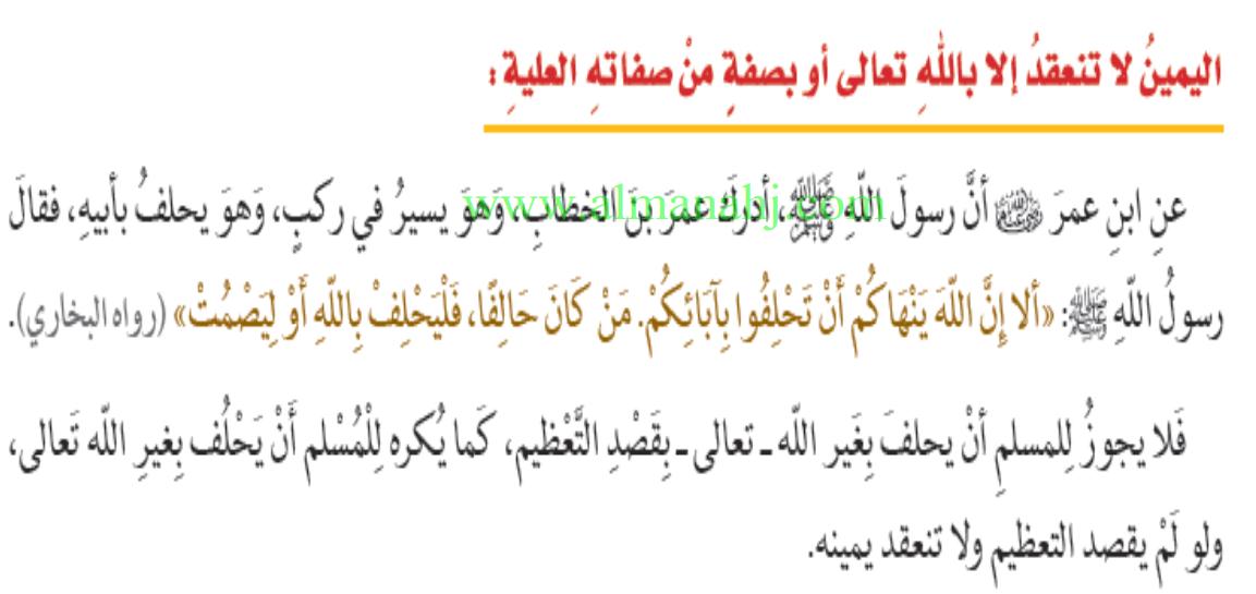 تربية إسلامية درس الأيمان والنذور
