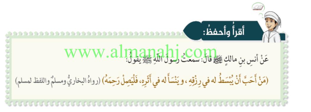 تربية إسلامية درس صلة الأرحام
