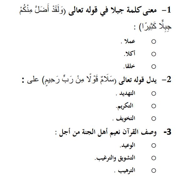 تربية إسلامية مراجعة الفصل الثالث (اختيار من متعدد)