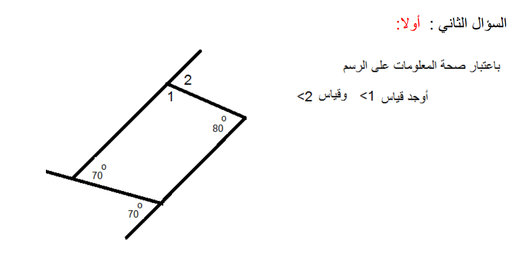 رياضيات ملزمة + الحل